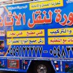 شركة نقل عفش وتخزين اثاث بالرياض احدث ديانات شحن تغليف (1)