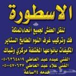 شركة نقل اثاث وعفش بمنطقة حفر الباطن والمنطقه الشرقيه دينات وسيارات نقل العفش