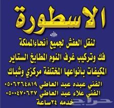 شركة نقل عفش بحفر الباطن والمنطقه الشرقيه بافضل سيارات نقل الاثاث